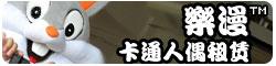 桂林乐漫卡通人偶租赁 - 噢弟 - -MIX NEST-