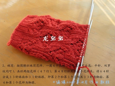 引用 [教程]第一次织袜子--龙宝宝 - 青荇 - 翠影婆娑