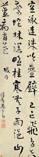 儒,道,禅-方以智及吾拟作 - 隅馨斋主 - 隅馨斋
