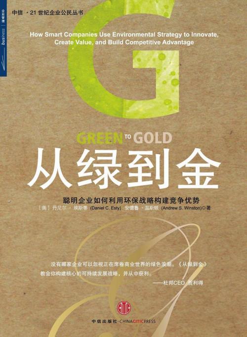 """华夏书评6月6-12日:现代企业的""""绿色胆囊"""" - 任孟山 - 任孟山"""