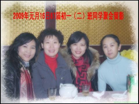 89 2009二十年以后初中老同学聚会
