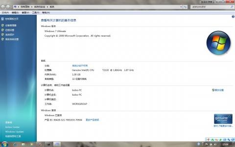 Windows 7激活码(要在线激活) - 堕楼天使he - 欢迎