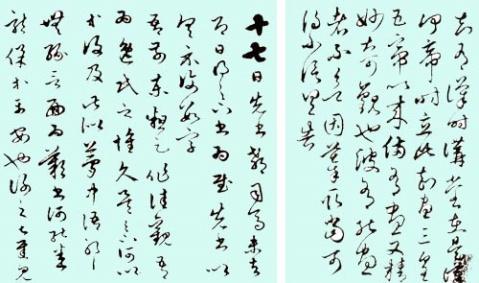 王羲之《十七帖》临习指导 - chengyi606 - chengyi606