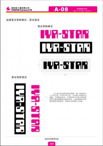VI基本要素设计 - ☆哎呀星星☆ -