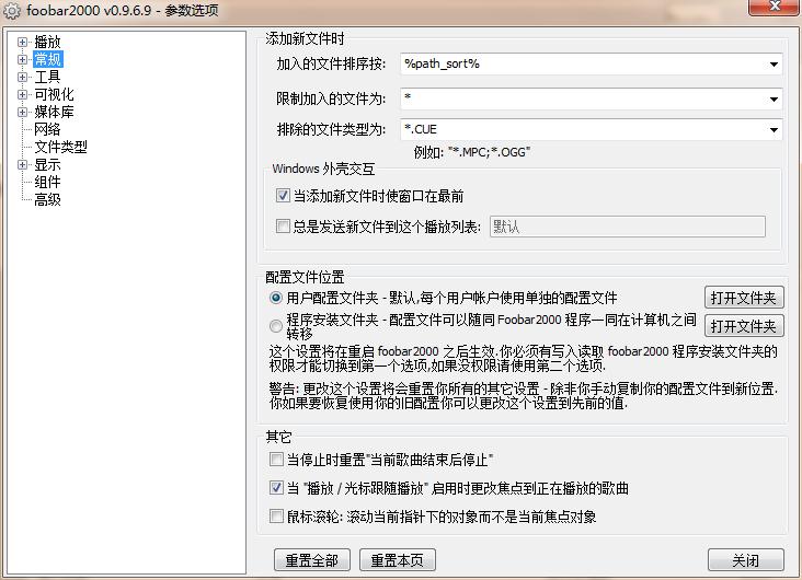 foobar2000的配置文件保存问题 - 古城童话 - 古城童话