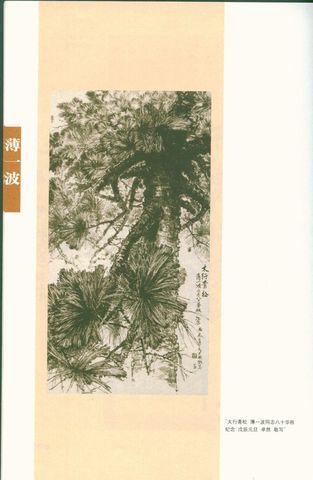 《太行青松》-薄一波 - 於菟牧者 - 卓然書畫資料庫