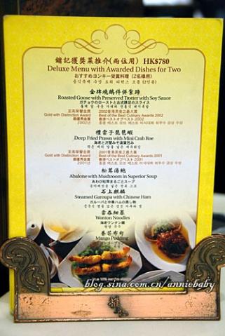 [原创]【Food and City】香港镛记--半个世纪的美味延续 - 安妮宝贝 - 安妮