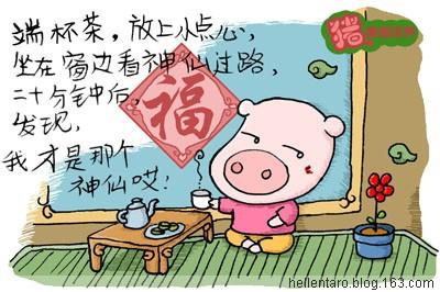 【猪眼看生活】看神仙过路 - 恐龟龟 - *恐龟龟的卡通博客*