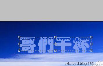 【转载】如何制作自已喜欢的顶栏背景图 - 馨香若兰 - 馨香若兰