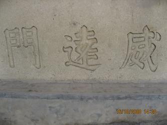 稚子真言 200809