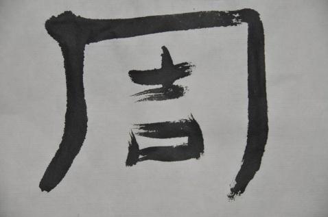 牛年临铁山刻经题名 - 修亭心迹 - 修亭心迹