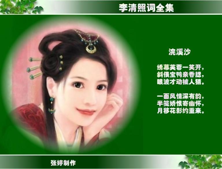 李清照词全集 - yangwei8240 - 浙江省义乌市娇子1对1中心欢迎你