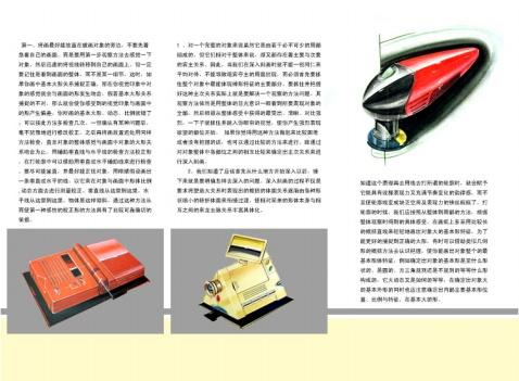 版式设计 - 洋洋杨 - 洋洋杨