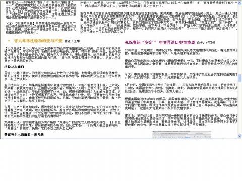 警惕·*法*·轮*功的网络宣传新手段 - 汉子 - 汉子的博客