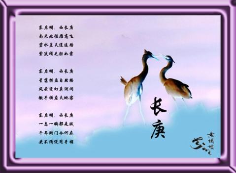 [原] 长庚 - 黄靖媚 - hjm .