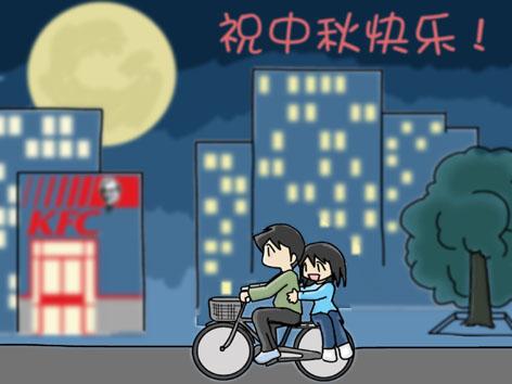 二零零六年中秋节 - 小步 - 小步漫画日记