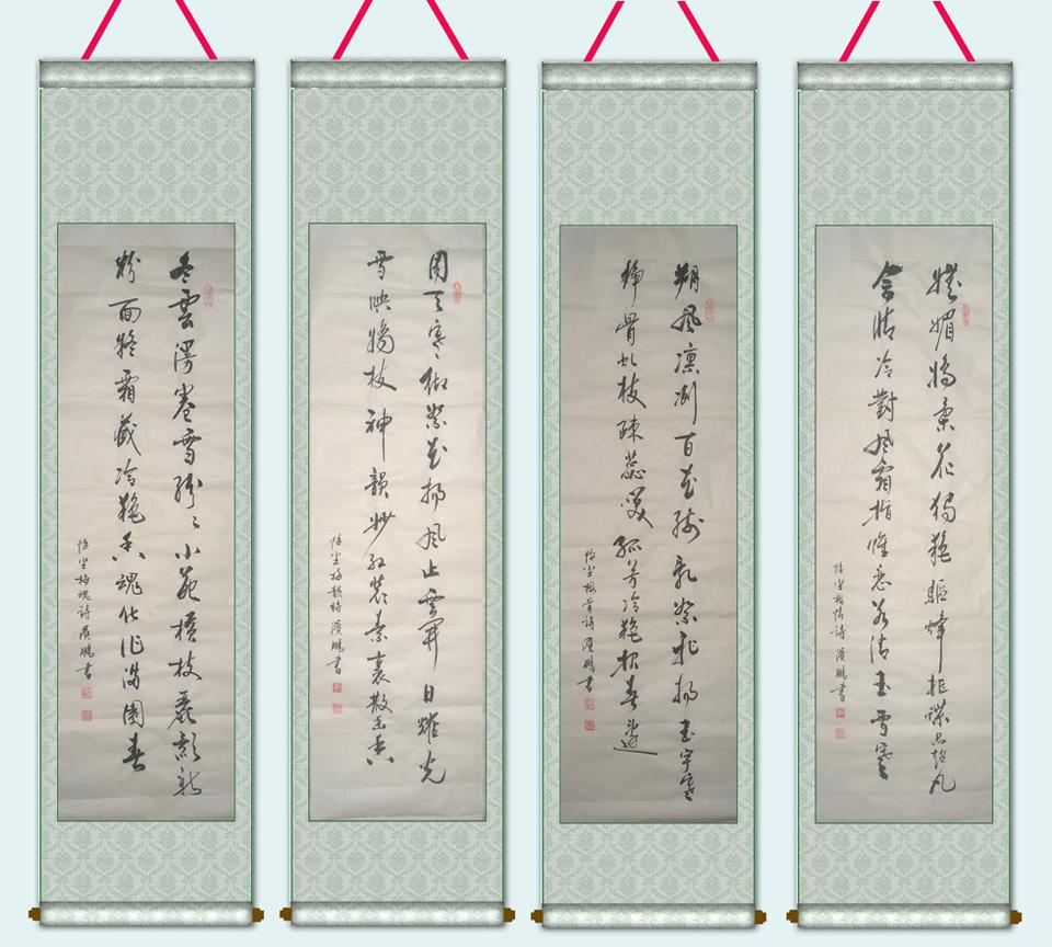 百度空间名家书法荟萃 (四条屏、条幅等)_左舍人的空间_百度空间 - wangxiuhuan1945 - wangxiuhuan1945的博客