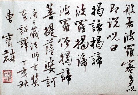 (原创)9月28日:+《心经》书法图片162张 - 苏北亮嗓 - 苏北亮嗓!