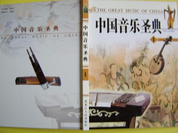 【专辑】中国音乐圣典CD1-2-3-音樂紅茶館
