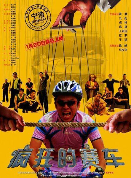 """《疯狂的赛车》:让宁浩从""""黑马""""变""""宝马"""" - 老曾 - 老曾的博客"""