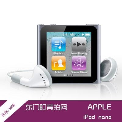 0.8元秒杀.Apple 苹果 iPod Nano 6代 16G MP3播放器 - 梦的印迹 - 延伸的地平线