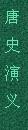【在线图书】难得一见的百科全书 -  o℃ 的 浪漫   - し梦の飘渺