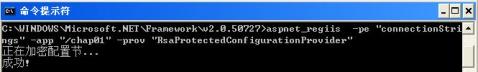 ASP.NET应用程序中加密Web.config - 瑞志.net - 山林客