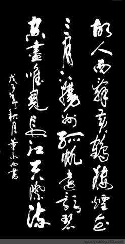 08书法67 - 董永西 - 宗山墨人的博客