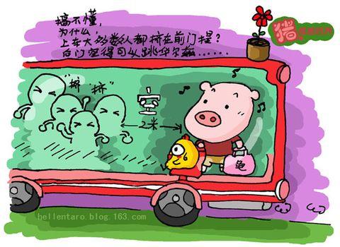 【猪眼看出行】挤车潜规则 - 恐龟龟 - *恐龟龟的卡通博客*
