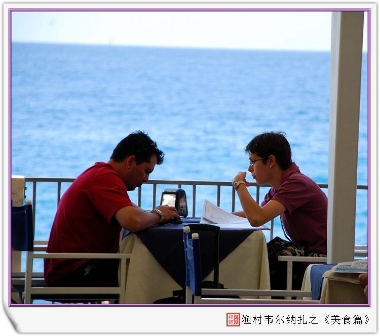(原创31P)渔村系列⑧--渔村韦尔纳扎之『就餐篇』 - 风和日丽(和佬)  - 鹿西情结--和佬的博客