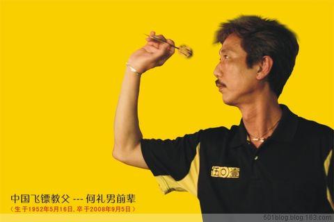 有生必有死(悼念何礼男前辈) - 501darts -