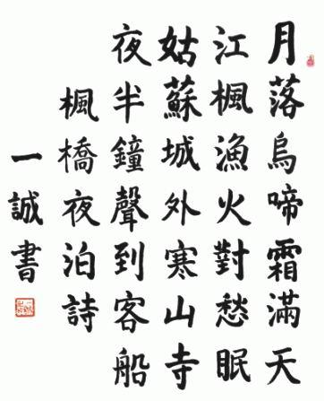 江苏苏州寒山寺导游词 - 维华精舍 - 维华精舍