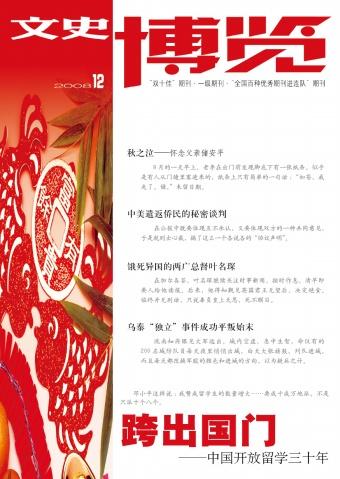 2008年第12期封面及目次 - 《文史博览》 - 《文史博览》