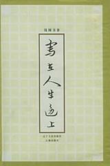 钱之俊:一九四八年的《写在人生边上》    - 钱之俊 - 钱锺书先生生平与学术研究