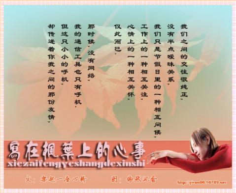 写在枫叶上的心事  - 乘成 - 乘成休闲吧