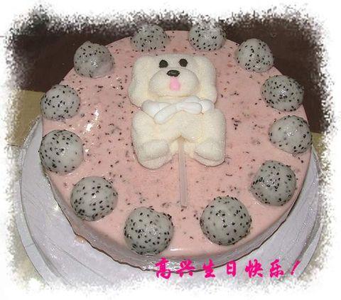 定做奶油慕斯生日蛋糕 - 快乐的猪 - 一个小女人的幸福生活