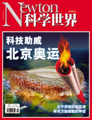 奥运与科技 - kxsj - Newton-科学世界