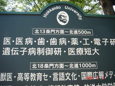 北海道大学 - 贺卫方 - 贺卫方的博客