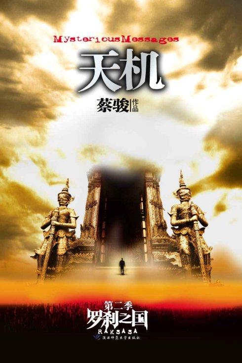 天机(第二季:罗刹之国)封面 - 蔡骏 - 蔡骏的博客