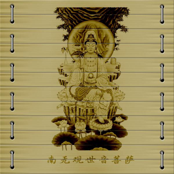 《竹简图--南无观世音菩萨》(原) - 净土之莲 - 净土之莲