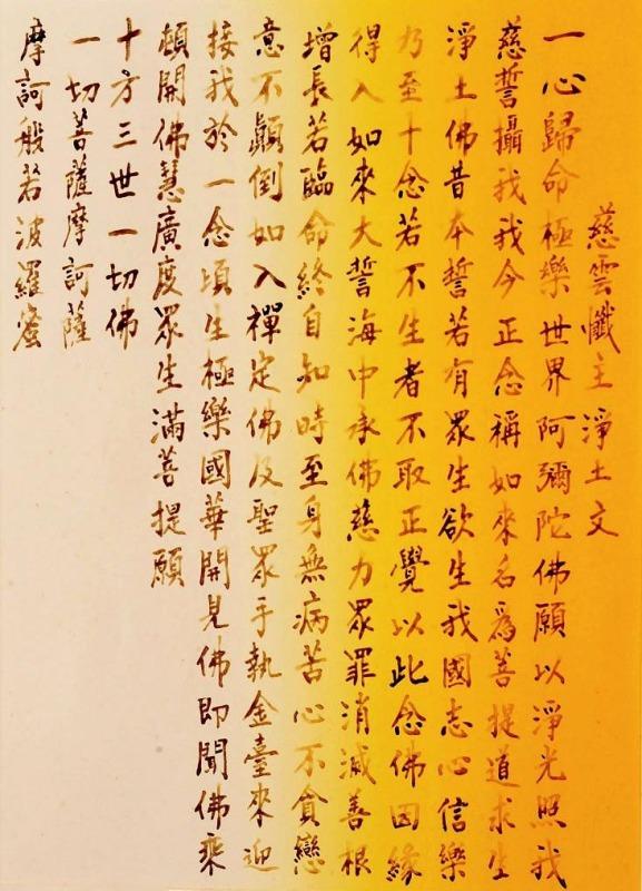 慈云忏主净土文(发愿回向) - 曼殊沙华 - 黄粱晓梦