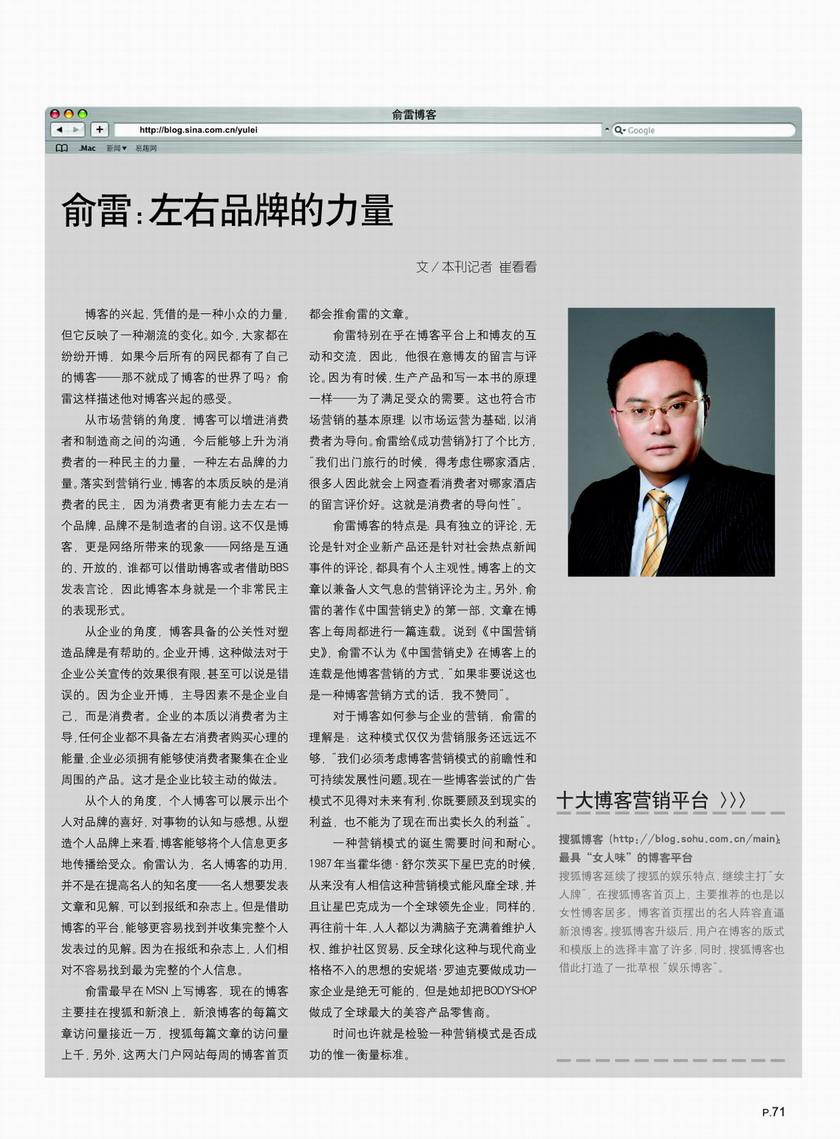 《成功营销》:中国十大营销人博客 - yuleiblog - 俞雷的博客