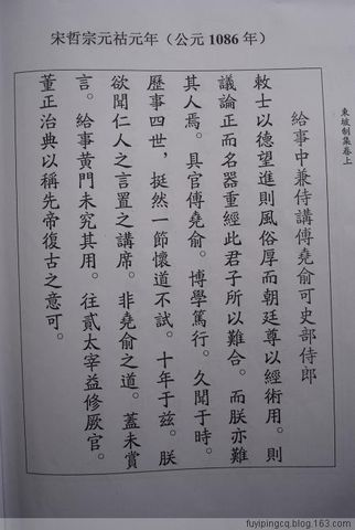 【转载】尧俞公'金玉堂'浙江支裔资料 - 傅 怀 谷 - 浦东老傅的笔记本
