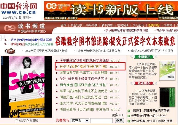 """中国经济网——林少华:我是""""清风""""他是""""树""""… - 亨通堂 - 亨通堂——创造有价值的阅读"""