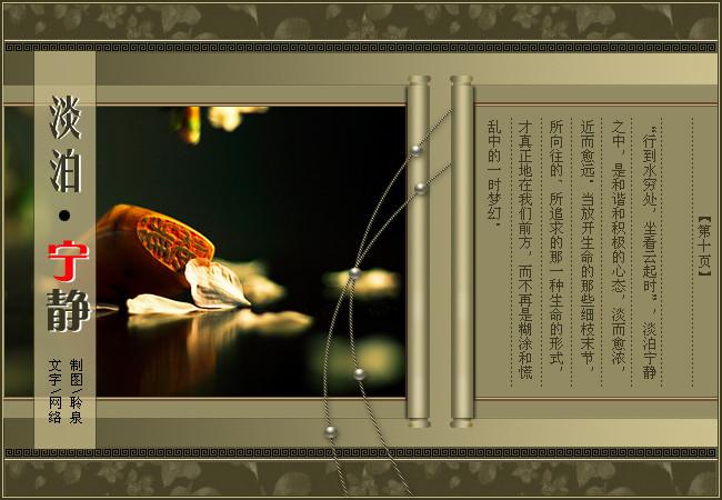 精美图文-梅香傲雪