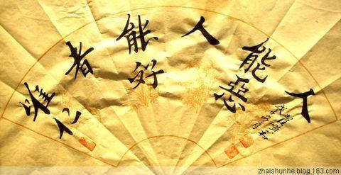 原创  翟顺和的字唯仁才能好人 能恶人 - 翟顺和 - 悠然见南山