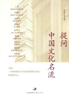 本人新书评论(三) 守望精神家园 - 子水 - 子水的情爱生活