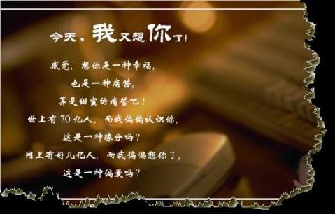 今天,我又想你了 - 馨语 - 馨语的博客