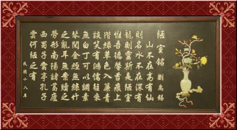 【引用】陋室铭 - 安康赛龙舟 - 安康赛龙舟的百科苑