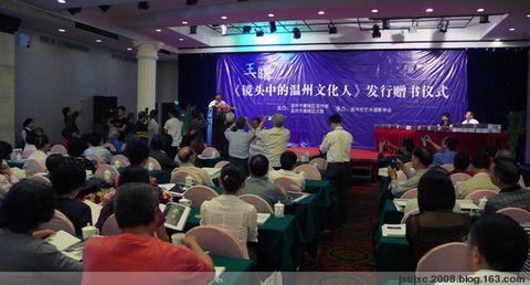 参加镜头中的温州文化人大型画册发行和赠书仪式有感 - jxcjxc.2008 - 雪山老人的博客